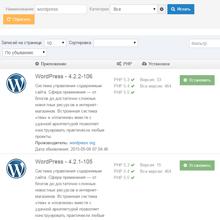Бесплатный хостинг с установленным wordpress поставить бесплатно сервер на хостинг