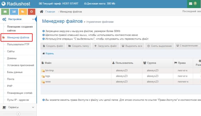 Выгрузка сайта с хостинга бесплатные хостинг с поддержкой php mysql
