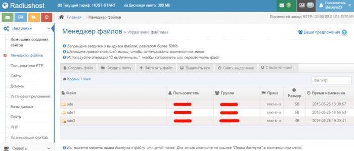 Сайты хостинга файлов поставить на хостинг сервер кс