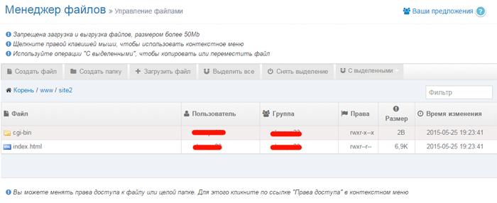 Создать хостинг для файлов хороший платный хостинг для сайта